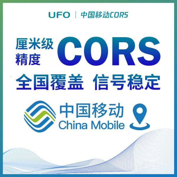 UFO 中国移动cors账号(付款后联系客服领取,不支持退货)